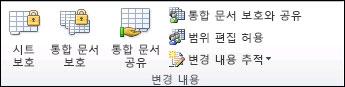 검토 탭의 변경 내용 그룹