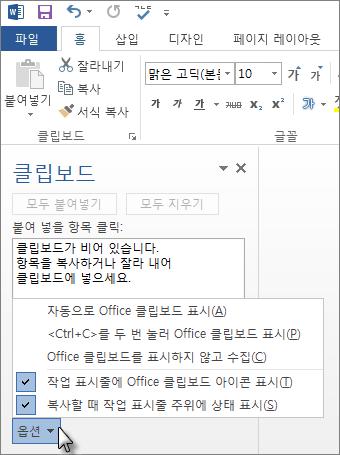 Office 클립보드 작업창에서 수행할 수 있는 작업