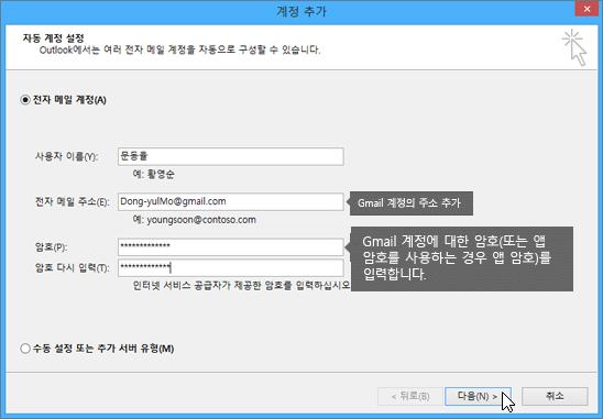 gmail 전자 메일 주소와 계정 암호 입력