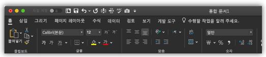 어둡게 모드에서 Excel 리본 이미지