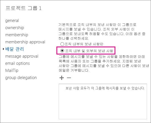 Exchange 관리 센터를 사용하여 DSN 5.7.133을 해결하고 보낸 사람 허용