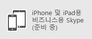 비즈니스용 Skype - iOS