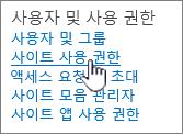 사용자 및 사용 권한 메뉴 항목