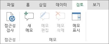 메모 추가, 편집, 삭제 및 표시