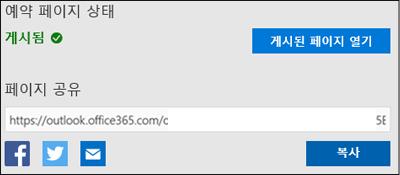 스크린샷: 예약 페이지에서 URL 복사