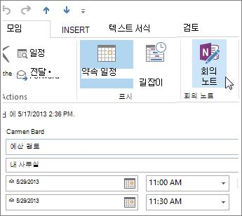 Outlook 모임에서 메모 기록