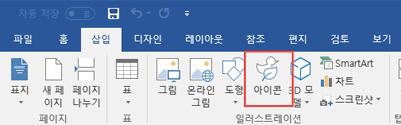 일러스트레이션 그룹에는 도형, 아이콘, SmartArt 등 문서에 추가할 수 있는 도구가 포함되어 있습니다.