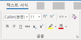 Windows 용 Outlook 서식 텍스트 글꼴 그룹