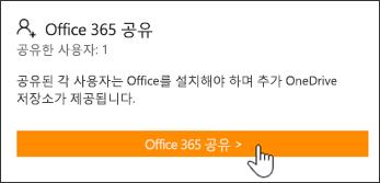 """구독이 다른 사용자와 공유되기 전 내 계정 페이지의 """"Office 365 공유"""" 섹션 스크린샷"""