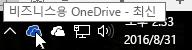 파란색 OneDrive 아이콘 위에 커서를 올린 상태이며 비즈니스용 OneDrive라는 텍스트가 표시된 모습을 보여 주는 스크린샷입니다.