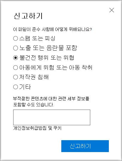 OneDrive에서 스크린샷 보고서 남용 대화 상자