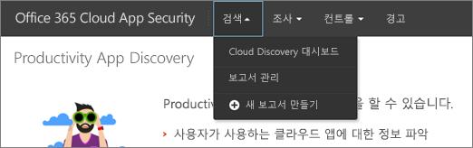 Office 365 CA 포털에서 검색을 선택