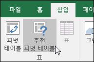Excel에서 자동으로 피벗 테이블을 생성하려면 삽입 > 추천 피벗 테이블로 이동