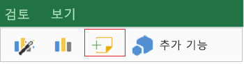 IPad 용 Excel에서 메모 추가