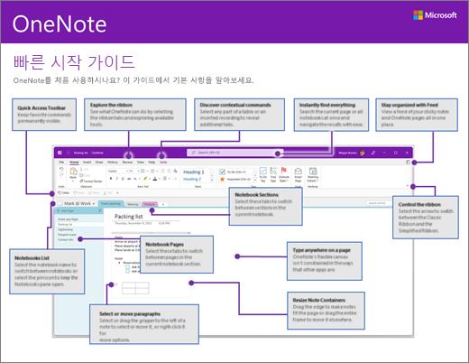 OneNote 2016 빠른 시작 가이드(Windows)