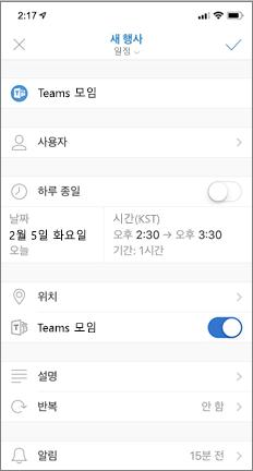 Teams 모임이 설정된 새 이벤트