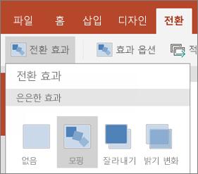 전환 표시 > 전환 효과 > Android 용 PowerPoint에서 Morph 합니다.