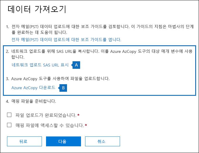 SA URL을 복사 하 고 데이터 가져오기 페이지에서 Azure AzCopy 도구를 다운로드