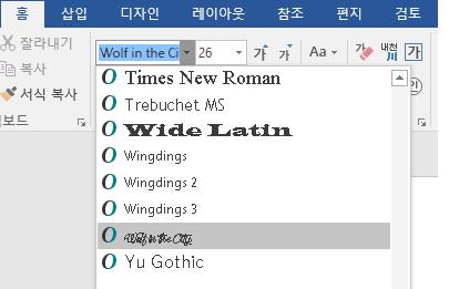 이제 Word의 글꼴 목록에 새 글꼴이 표시됩니다.