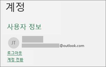 Windows용 Office의 backstage 보기에서 로그아웃 링크 표시