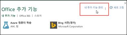 Office 추가 기능 대화 상자에서 설치한 추가 기능을 보여 줍니다. 내 추가 기능 관리를 클릭하여 관리합니다.