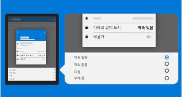 사용 가능한 응답 옵션을 확대한 휴대폰 화면