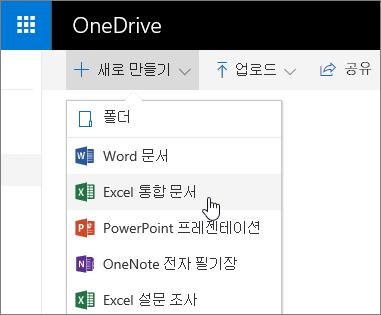 OneDrive의 새 메뉴, Excel 통합 문서 명령