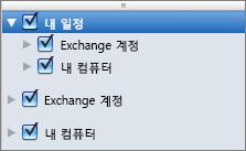 Outlook 2016 Mac 내 일정 그룹