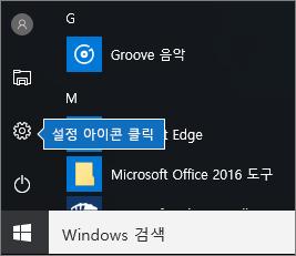 시작 메뉴에서 Windows 설정 아이콘 클릭