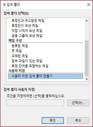 사용자 지정 검색 폴더 만들기 선택