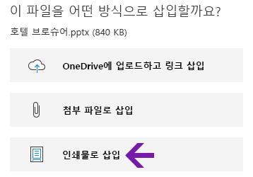 Windows 10용 OneNote에서 파일 인쇄물 옵션