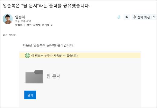 OneDrive 폴더를 공유 하는 링크가 포함 된 전자 메일