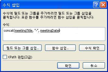 양식 이름을 작성하는 수식 삽입 대화 상자의 완성된 수식
