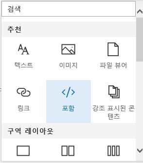 SharePoint의 콘텐츠 포함 메뉴 스크린샷