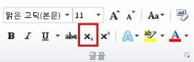 글꼴 그룹의 아래 첨자 명령