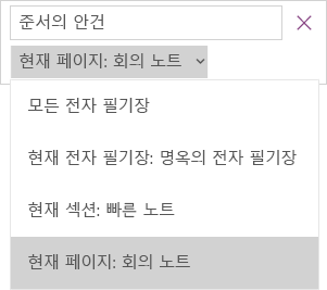 범위 옵션이 표시된 검색 드롭다운에서 현재 페이지가 활성 상태입니다.
