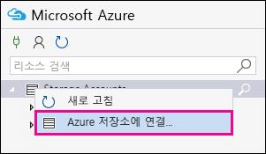저장소 계정을 마우스 오른쪽 단추로 클릭 한 다음 Azure 저장소에 연결을 클릭