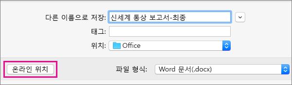 파일 메뉴에서 다른 이름으로 저장을 클릭한 다음 온라인 위치를 클릭하여 문서를 온라인 위치에 저장합니다.