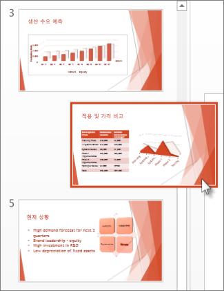 PowerPoint 슬라이드를 새 위치로 끕니다.