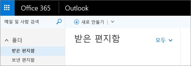 웹용 Outlook의 리본 그림