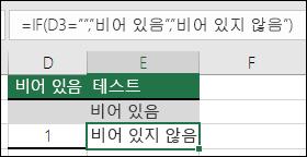 """셀이 비어 있는지 검사 - 셀 E2의 수식은 =IF(ISBLANK(D2),""""Blank"""",""""Not Blank"""")입니다."""