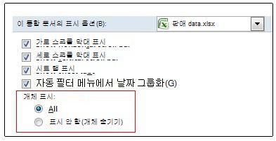 Excel 옵션 대화 상자에 있는 개체 표시 및 숨기기 옵션