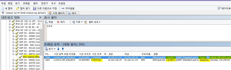 DNS에 의해 필터링되고 대화 찾기 > DNS를 사용하여 결과 범위를 좁힌 Outlook Online 로드의 Netmon 추적