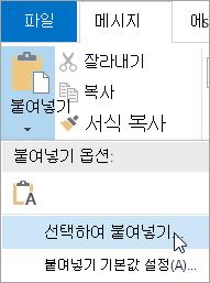 붙여넣기 메뉴에서 붙여넣기 선택