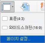 슬라이드 크기 메뉴의 페이지 설정 옵션을 표시합니다.