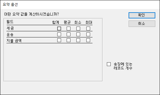 요약 옵션 대화 상자에서 요약 값을 계산할 방법 선택