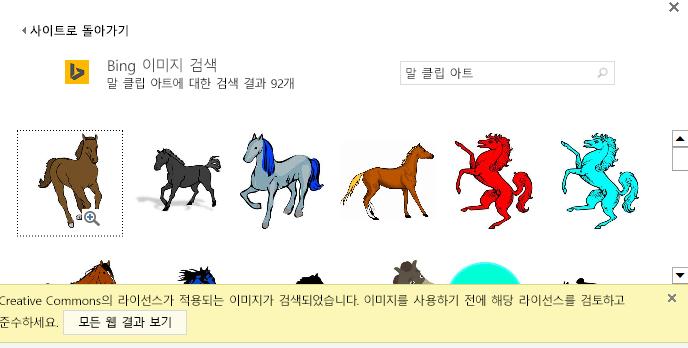 """""""말 클립 아트""""를 검색하면 Creative Commons 라이선스가 적용되는 다양한 이미지가 제공됩니다."""