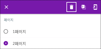 Android용 OneNote의 긴 컨텍스트 메뉴에서 페이지 삭제