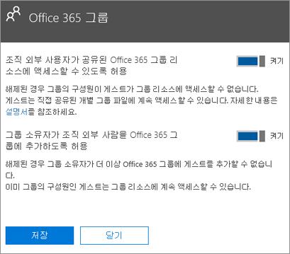 조직 외부 사람에게 Office 365 그룹 및 리소스에 액세스할 수 있도록 허용