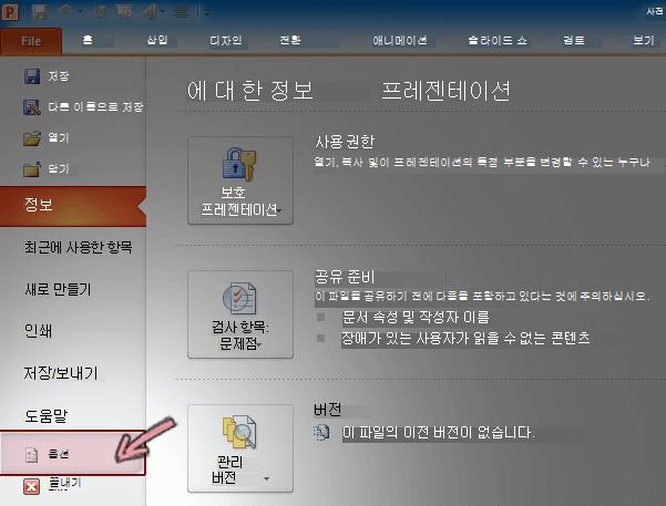 PowerPoint 2010 리본의 파일 탭에서 옵션을 클릭합니다.